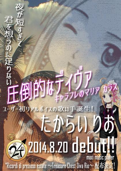 りおポスター修正版